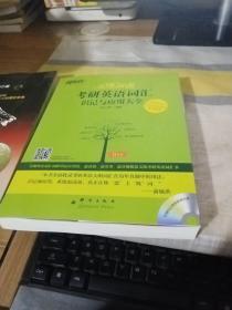 考研英语高分必备锦囊 大字版