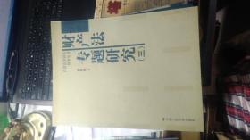财产法专题研究 (三)(台湾法学研究精要丛书)