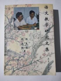 语文教学研究文集/陈良琨 陈良璜 著