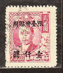 民国,常台6孙像大东三版限台湾贴用,1000元信销票(1948年).