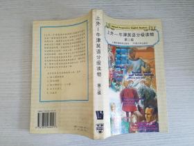 外教社·牛津英语分级读物(第2级)【实物拍图 品相自鉴 】