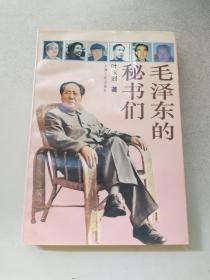 毛泽东的秘书们   .