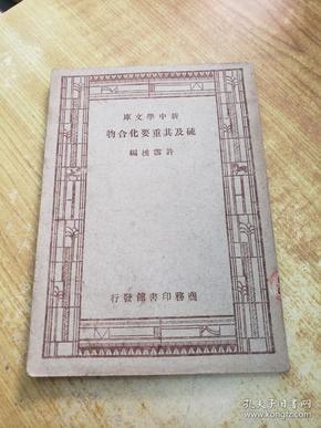 硫及其重要化合物(民国旧书)(品好)
