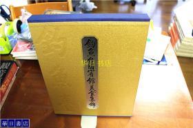 中英文《钓鱼台国宾馆美食集锦》单册装  1册全  带盒子 约8开的大开本 1995年 品好  包邮