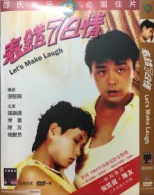 D9 表错七日情  再见七日情  DVD9   2碟  导演:张坚庭  主演:王祖贤 叶童  钟镇涛等