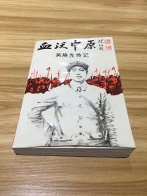 血沃中原:吴焕先传记