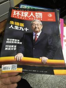环球人物(2018年10月16日第20期朱镕基人生九十)