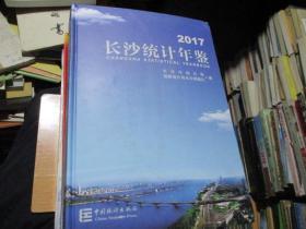 长沙统计年鉴(2017)