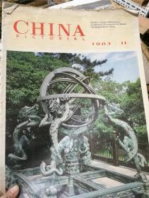 CHINA PICTORIAL(人民画报 1983年第11期 英文版)