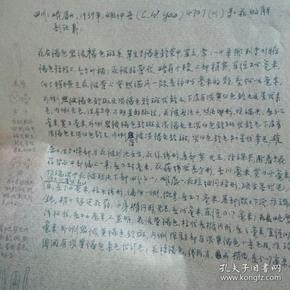 四川:峨眉山,1939年姚仲吾4707(川)号花的解剖记载,钢笔手稿