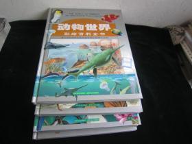 动物世界:彩绘百科全书(全4卷)
