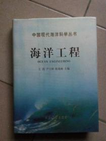 中国现代海洋科学丛书: 海洋工程