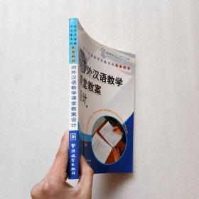 设计汉语教学课堂漫画对外/对外汉语教师资格教案教学微盘图片