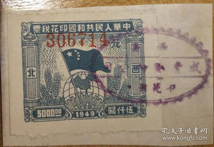 """1949年西北区旗球图伍仟圆""""元""""字头印花税票一枚"""