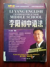 李阳初中语法,李阳初中英语语法,李阳,初中英语a
