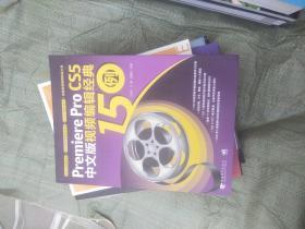 PremiereProCS5中文版视频编辑经典150例