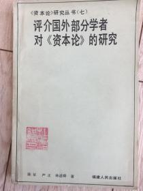 【包邮挂】评介国外部分学者对《资本论》的研究(作者签赠本)