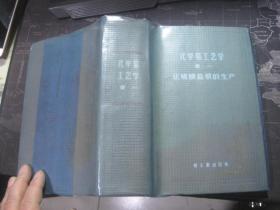 《化学浆工艺学》 (卷一): 亚硫酸盐浆的生产
