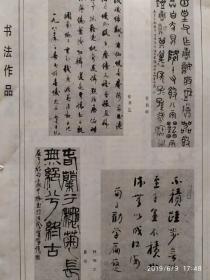 画页—-书法--徐邦达、徐利明、黄惇、林筱之、刘如生、许虹生、孙晓云112
