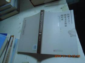 正版现货 民族主义与国家文艺体制的形成 国民党南京政府时期