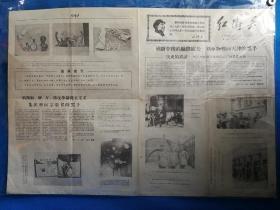 红卫兵报,1967.6.1对开4版