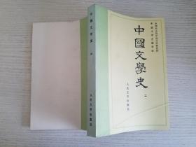 中国文学史 二【实物拍图 品相自鉴 】