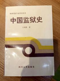 《中国监狱史》
