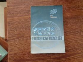 语言学研究的通用方法