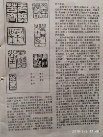 画页—-漫谈篆刻--钱君匋、印章选登--黄惇、王树堂、苏白、朱光奇等112
