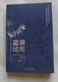 蓝调城南-老北京的记忆