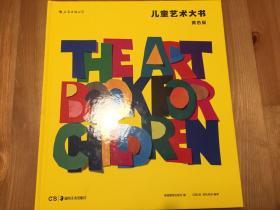 儿童艺术大书黄色版