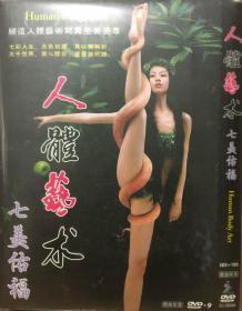 D9 人体艺术 七美佑福   DVD9   4碟装  3D9+D5