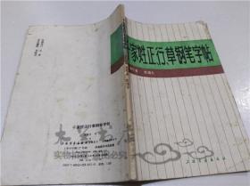 千字姓正行草钢笔字帖 沈培方 上海书画出版社 1990年3月 32开平装