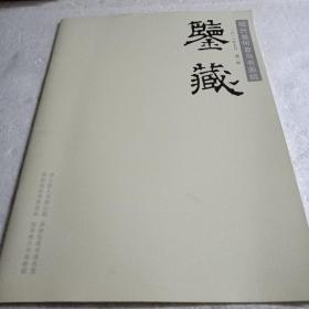 鉴藏:绍兴县何首乌书画院书画作品选(2013/5)第三期