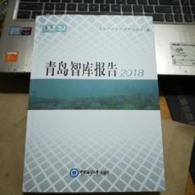 青岛智库报告(2018)