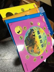 最美的科普少年版:太阳时钟、大地时钟、 树木时钟、蝴蝶时钟(4本合售)