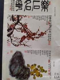 画页—-乐石名花、梅花--黄养辉、茉莉花--刘国辉112