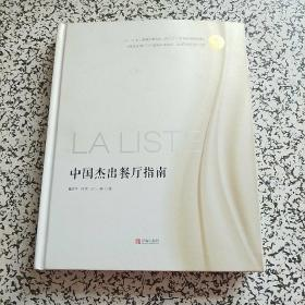 LA LISTE 中国杰出餐厅指南