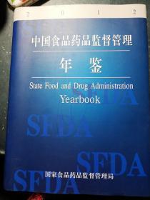 中国食品药品监督管理年鉴