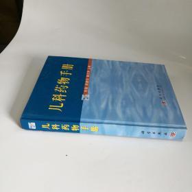 儿科药物手册