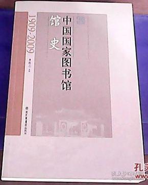 中国国家图书馆馆史(1909-2009)