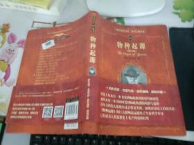 物种起源:科学素养文库·科学元典丛书