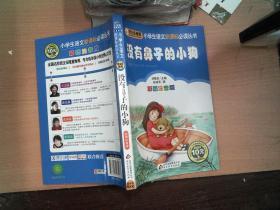 没有鼻子的小狗 彩图注音版 小学生语文新课标必读丛书-=