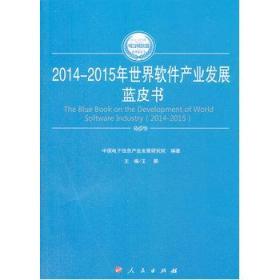 正版新书 2014-2015年世界软件产业发展蓝皮书 9787010149875 人