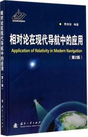 正版新书 相对论在现代导航中的应用(第2版) 9787118097894 国防