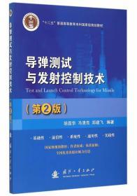 正版新书 导弹测试与发射控制技术 9787118103366 国防工业