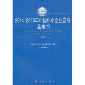正版新书 2014-2015年中国中小企业发展蓝皮书 9787010149974 人