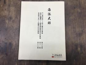 上海嘉禾2017年秋季艺术品拍卖会 《海派大师》——书画作品专场