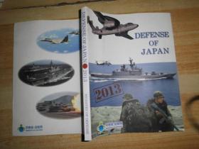 DEFENSE OF JAPAN(2013年版 防卫白书 英语版)