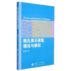 正版新书 微孔沸石储氢理论与模拟 9787118098365 国防工业